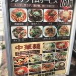 83496998 - ランチタイムはご飯、麺の大盛無料