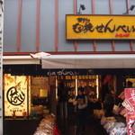 Terakoyahompo - 寺子屋本舗