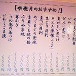 寿司勝 - 肴メニュー