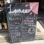 Misaki - ランチ看板