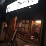 欧風料理店 みーしゃ - 【'18.3】吉野町の裏通りにヒッソリと
