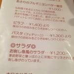 欧風料理店 みーしゃ - 【'18.3】めにゅう2