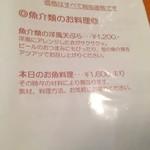 欧風料理店 みーしゃ - 【'18.3】めにゅう3