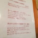 欧風料理店 みーしゃ - 【'18.3】めにゅう4