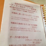 欧風料理店 みーしゃ - 【'18.3】めにゅう1