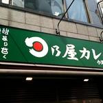 日乃屋カレー - 緑の看板!
