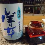 ほなな - 澤乃井しぼりたて純米生原酒