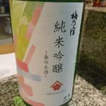 ほなな - 梅乃宿純米吟醸~春の生酒~①