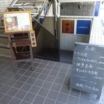 鉄板さくら 田谷 -
