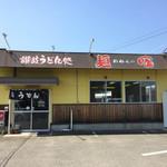 麺喰 - 外観