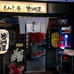麺処 豊洲屋 -