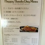 東海カントリークラブレストラン - メニュー