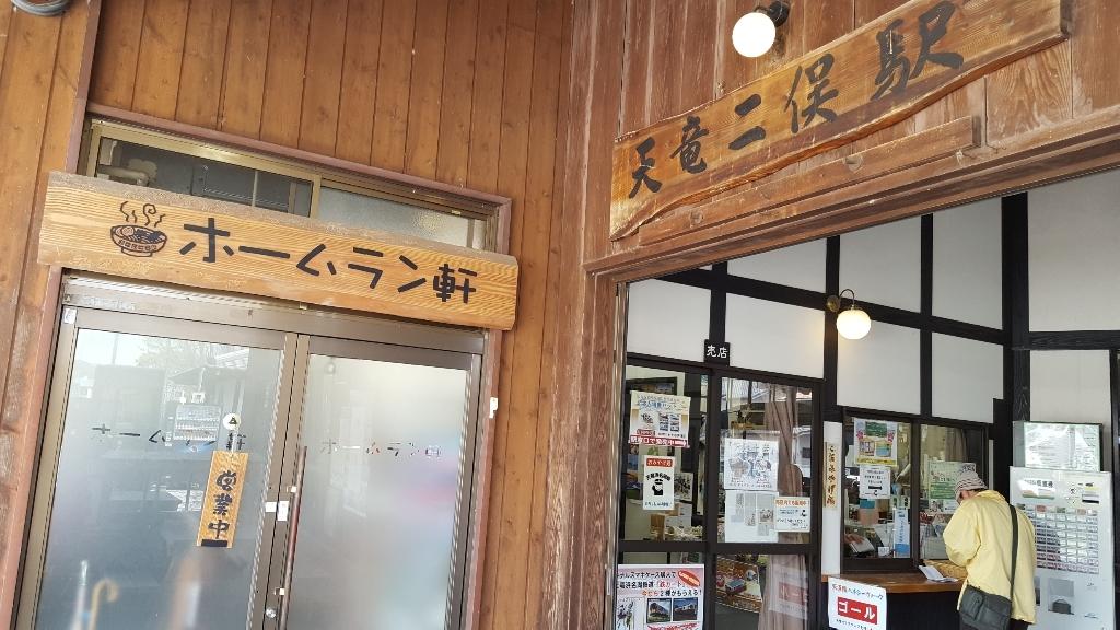 ホームラン軒 name=