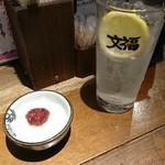 串焼 文福 武蔵小杉店 - 塩レモンサワー