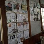 カントリーレストラン 渓流荘 - 有名人やTVもたくさん来ています。