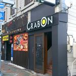 スープカレー&カフェ クラボン - 外観
