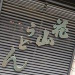 お食事処 花やま - お食事処 花やま(群馬県館林市本町)外観
