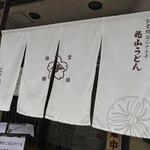 お食事処 花やま - お食事処 花やま(群馬県館林市本町)暖簾