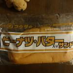 福田パン - ピーナツ・バター入りサンド