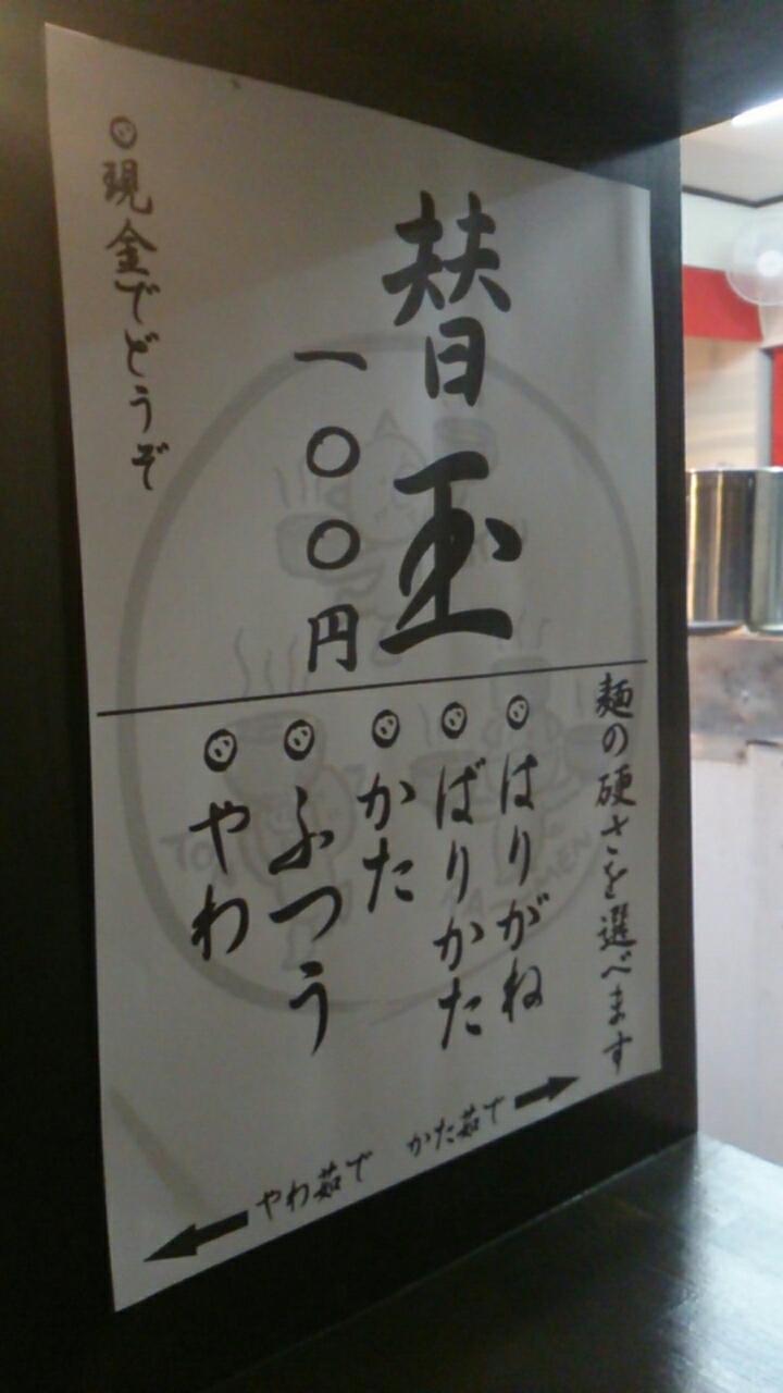 麺屋 小鉄 日立店 name=