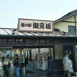 道の駅 潮見坂 - 外観