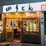 手打うどん 錦 - 栄の名物うどん専門店!