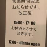 83552708 - (その他)営業時間変更