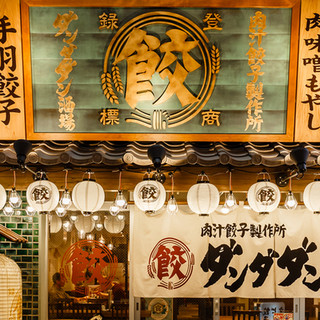 肉汁餃子のダンダダン 新宿店