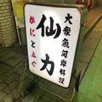仙力 - 外観(看板)