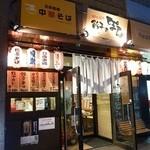 餃子のぽん - お店外観