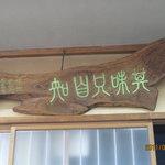 伊勢屋 - 昭和41年オープンのようです。老舗です。