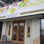 チーズ・チーズ・チーズ - お店は重留の変電所の近くにありますよ。