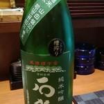 ゑん - 二杯目 純米吟醸 石鎚