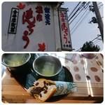 今井屋製菓 - 料理写真: