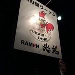 Ramen光鶏 - いつもありがとうございます(*^◯^*)