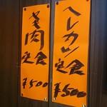 うどん深川 - 焼肉定食をチョイス(o^-')b !