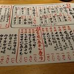 魚伝 - 本日のおすすめメニュー