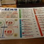 魚伝 - 日本酒メニュー