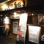 魚伝 - 店舗