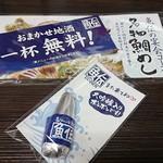 魚伝 - 地酒1杯無料券&日本酒ボンボン