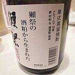 和食の店 なかや - 見せていただきました獺祭焼酎は39度!