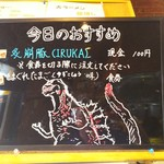 ラーメン二郎 - イルカ売りきれ(´;ω;`)