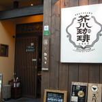 芥川珈琲 - 新福島近くにあり