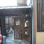 芥川珈琲 -