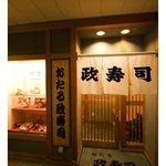おたる政寿司 - 店舗入口