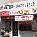 宇都宮餃子館 -