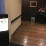 瀬の本館 夢龍胆 - お食事会場入り口