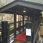 瀬の本館 夢龍胆 - 別館 花泊まりの玄関