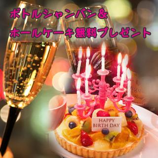無料♪記念日ホールケーキ.ボトルシャンパンサービスOK!!