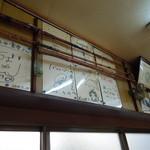 ふしみ食堂 - サイン